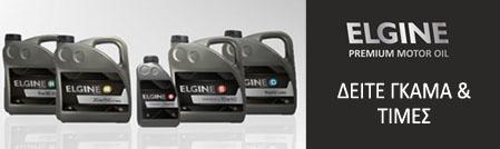 Λιπαντικά ELGINE - Πλήρης γκάμα και τιμές.